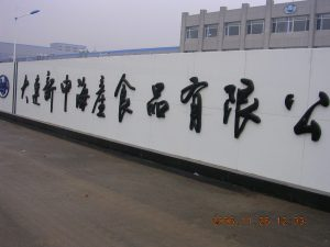 大连新中海产食品有限公司