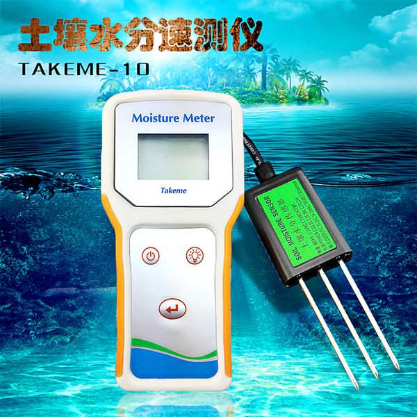 Takeme10-土壤墒情速测仪,两参数水分与温度